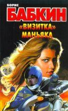 Бабкин Б.Н. - Визитка маньяка' обложка книги