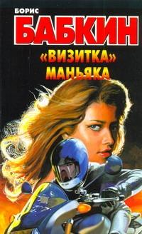 Бабкин Б.Н. - Визитка маньяка обложка книги