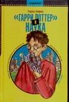 """""""Гарри Поттер"""" и наука Хайфилд Р."""