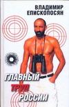 Епископосян Владимир - Главный труп России обложка книги
