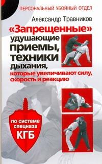 Травников А.И. - Запрещенные удушающие приемы, техники дыхания, которые увеличивают силу, скоро обложка книги