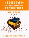 Кановская М. - Золотые экзаменационные сочинения этого года обложка книги