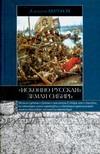 Бычков А.А. - Исконно русская земля Сибирь обложка книги