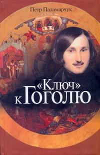 Паламарчук П.Г. - Ключ к Гоголю обложка книги