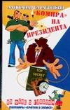 """""""Компра"""" на президента Барабошкин А."""