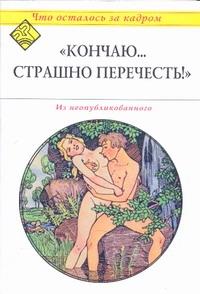 Атарова К.Н. - Кончаю...Страшно перечесть обложка книги