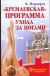 Медведев Константин - Кремлевская программа ухода за ногами обложка книги
