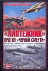 Зефиров М.В. - Лаптежник против черной смерти обложка книги