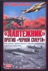 """""""Лаптежник"""" против """"черной смерти"""" Зефиров М.В."""