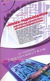 Кашкаров А.П. - Ликбез радиолюбителя обложка книги
