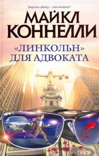 """Линкольн"" для адвоката"