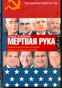 Хоффман Д. - Мертвая рука: Неизвестная история холодной войны и ее опасное наследие обложка книги
