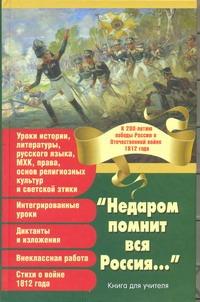 Нянковский М.А. - Недаром помнит вся Россия... обложка книги