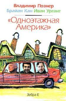"""""""Одноэтажная Америка"""" Познер В.В."""