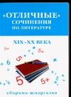 Кановская М. - Отличные сочинения по литературе, ХIХ-ХХ века обложка книги