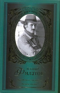 Филатов Л. А. - Про Федота-стрельца... обложка книги