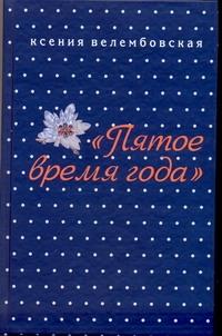 Велембовская К.М. - Пятое время года обложка книги