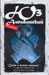 Алешковский Юз - Свет в конце ствола обложка книги
