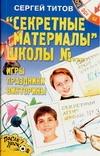 Титов С.В. - Секретные материалы школы №… Игры, праздники, викторины обложка книги