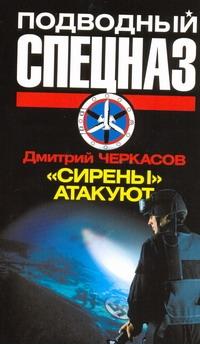 Черкасов Д. - Сирены атакуют обложка книги