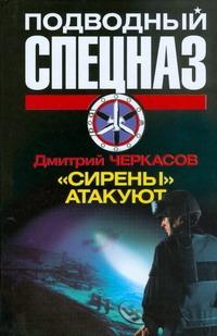 """""""Сирены"""" атакуют Черкасов Д."""