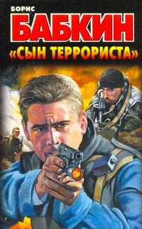 Бабкин Б.Н. - Сын террориста обложка книги