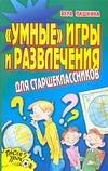 Пашнина В.М. - Умные игры и развлечения  для старшеклассников обложка книги