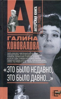Коновалова Г.Л. - Это было недавно, это было давно... обложка книги