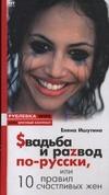 Ишутина Е.А. - $вадьба и раzвод по-русски, или 10 правил счастливых жен обложка книги