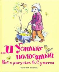 Сутеев В.Г. - ...и Усатый-полосатый. Все в рисунках В. Сутеева обложка книги