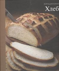 Туров А. - .Хлеб обложка книги