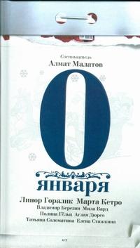 Малатов А.В. - 0 января обложка книги