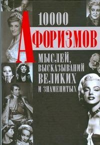 - 10 000 афоризмов, мыслей, высказываний великих и знаменитых обложка книги