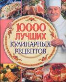 10 000 лучших кулинарных рецептов