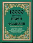 Медведев Ю.М. - 10 000 русских имен и фамилий' обложка книги