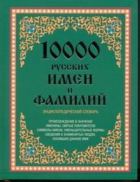 Медведев Ю.М. - 10 000 русских имен и фамилий обложка книги