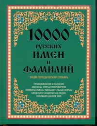10 000 русских имен и фамилий Медведев Ю.М.