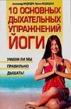 Медведев А. Н. - 10 основных дыхательных упражнений йоги обложка книги