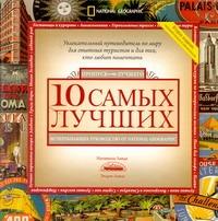 Ланде Натаниель - 10 самых лучших. Исчерпывающее руководство от National Geographic обложка книги
