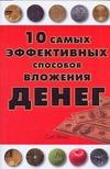 Фокс Сиб - 10 самых эффективных способов вложения денег обложка книги