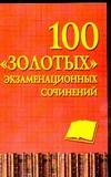 Кановская М. - 100 золотых экзаменационных сочинений обложка книги
