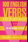 Литвинов П. П. - 100 английских глаголов. 1000 фразеологизмов. Ключ к суперпамяти обложка книги