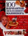 Мурзина А.С. - 100 вариантов эксклюзивного маникюра обложка книги
