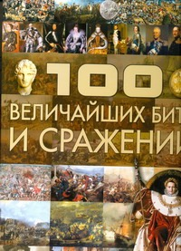100 величайших битв и сражений обложка книги