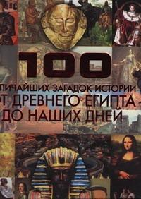 100 величайших загадок истории. От Древнего Египта до наших дней обложка книги