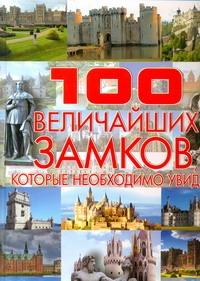 Гусев Е.И. - 100 величайших замков,которые необходимо увидеть обложка книги