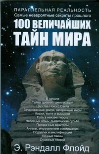 Флойд Э.Рэндалл - 100 величайших тайн мира обложка книги