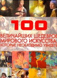 Жабцев В.М. - 100 величайших шедевров мирового искусства, которые необходимо увидеть обложка книги