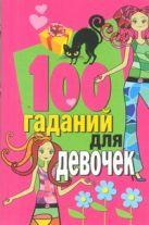 Званов В. - 100 гаданий для девочек' обложка книги