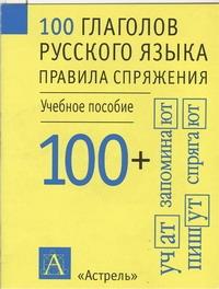 100 глаголов русского  языка обложка книги